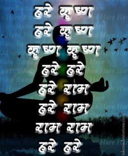 Hare Krishna Maha Mantra in Marathi 003