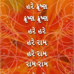 Hare Krishna Maha Mantra 142