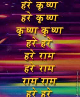 Hare Krishna Maha Mantra in Hindi 004