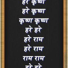 Hare Krishna Maha Mantra in Hindi 005