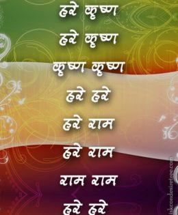 Hare Krishna Maha Mantra in Hindi 006