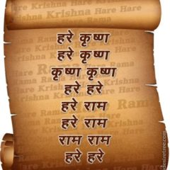 Hare Krishna Maha Mantra in Hindi 007