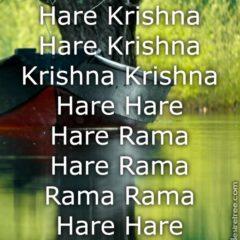 Hare Krishna Maha Mantra 360