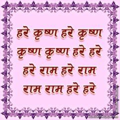 Hare Krishna Maha Mantra in Hindi 001