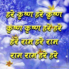 Hare Krishna Maha Mantra 004
