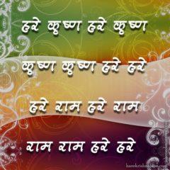 Hare Krishna Maha Mantra in Marathi 001