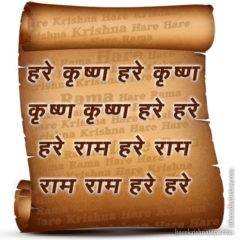 Hare Krishna Maha Mantra in Marathi 002