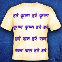 Hare Krishna Maha Mantra in Marathi 005