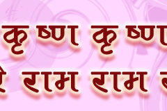 Hare Krishna Maha Mantra in Hindi 001
