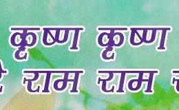 Hare Krishna Maha Mantra in Hindi 002