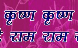 Hare Krishna Maha Mantra in Hindi 003