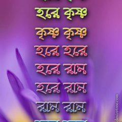 Hare Krishna Maha Mantra in Bengali 002
