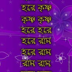Hare Krishna Maha Mantra in Bengali 003