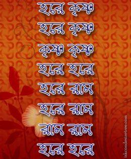 Hare Krishna Maha Mantra in Bengali 004