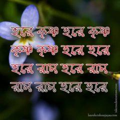Hare Krishna Maha Mantra in Bengali 001
