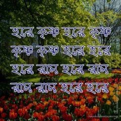 Hare Krishna Maha Mantra in Bengali 005