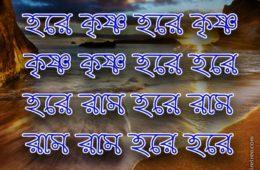 Hare Krishna Maha Mantra in Bengali 008