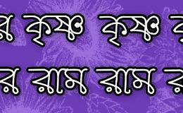 Hare Krishna Maha Mantra in Bengali 006
