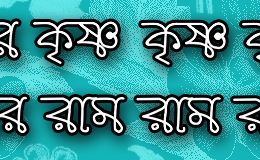 Hare Krishna Maha Mantra in Bengali 007