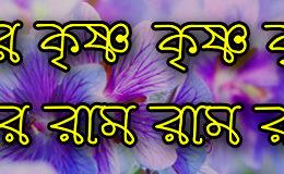 Hare Krishna Maha Mantra in Bengali 009
