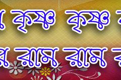 Hare Krishna Maha Mantra in Bengali 010