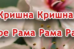 Hare Krishna Maha Mantra in Bulgarian 002