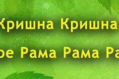 Hare Krishna Maha Mantra in Bulgarian 003