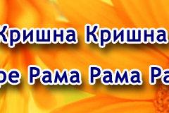 Hare Krishna Maha Mantra in Bulgarian 005