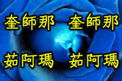 Hare Krishna Maha Mantra in Chinese 002