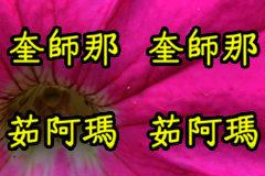 Hare Krishna Maha Mantra in Chinese 003