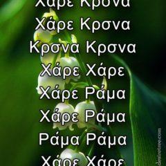 Hare Krishna Maha Mantra in Greek 001