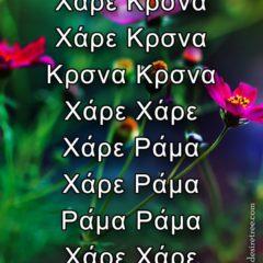 Hare Krishna Maha Mantra in Greek 005