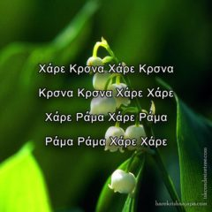 Hare Krishna Maha Mantra in Greek 001