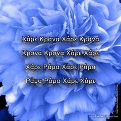 Hare Krishna Maha Mantra in Greek 002