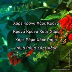 Hare Krishna Maha Mantra in Greek 003