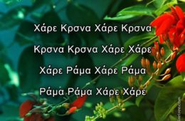 Hare Krishna Maha Mantra in Greek 003