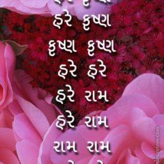 Hare Krishna Maha Mantra in Gujarati 001