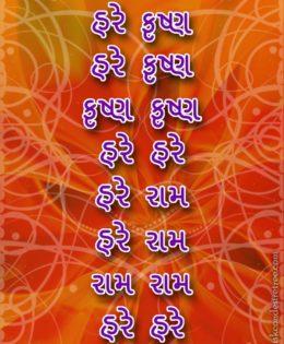 Hare Krishna Maha Mantra in Gujarati 003