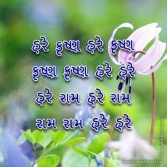 Hare Krishna Maha Mantra in Gujarati 004