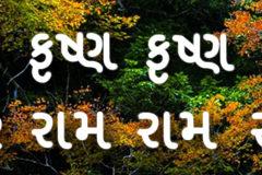 Hare Krishna Maha Mantra in Gujarati 002