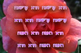 Hare Krishna Maha Mantra in Hebrew 004