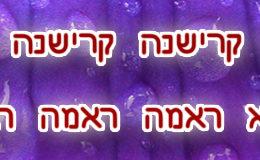 Hare Krishna Maha Mantra in Hebrew 001