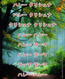 Hare Krishna Maha Mantra in Japanese 004