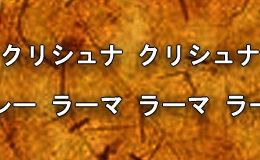 Hare Krishna Maha Mantra in Japanese 008
