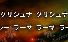 Hare Krishna Maha Mantra in Japanese 010