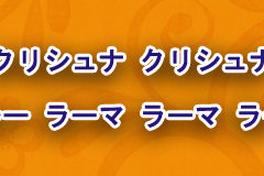 Hare Krishna Maha Mantra in Japanese 017