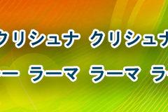 Hare Krishna Maha Mantra in Japanese 019
