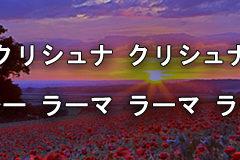 Hare Krishna Maha Mantra in Japanese 023