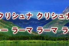 Hare Krishna Maha Mantra in Japanese 029