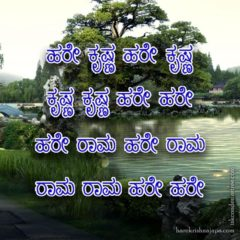 Hare Krishna Maha Mantra in Kannada 003